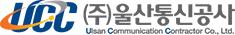 울산cctv (주)울산통신공사